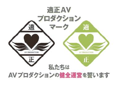 適性AVプロダクションマーク