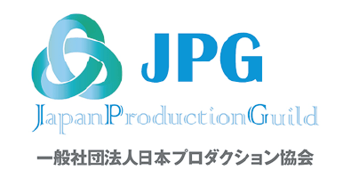 一般社団法人日本プロダクション協会